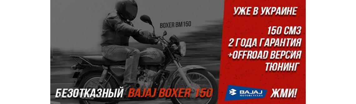 Boxer 150 2 года гарантия