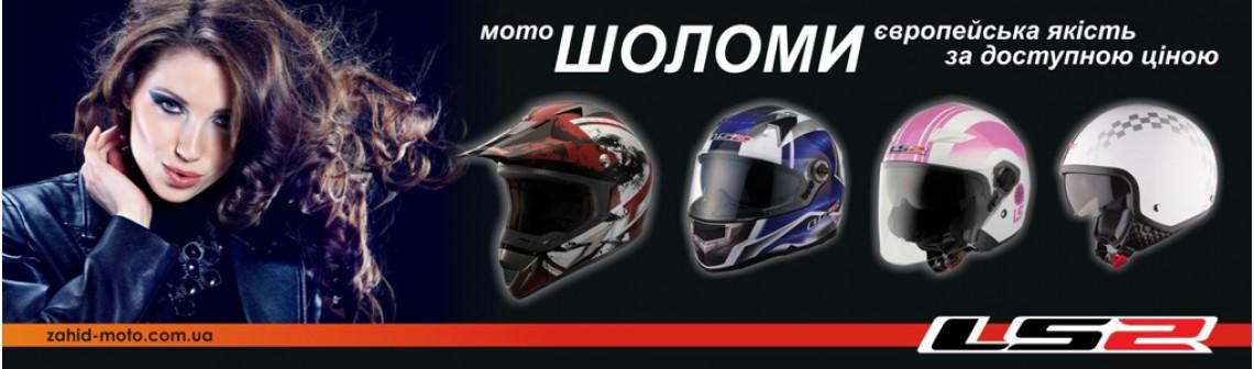 Шлема LS2
