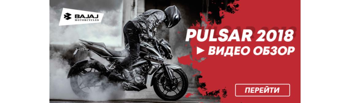 BAJAJ Pulsar NS 200 - Видео обзор